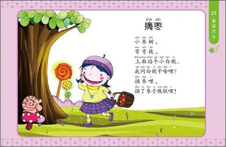 充满童趣的指印画,剪纸,撕纸,剪贴画中的形象都是小朋友在日常生活中