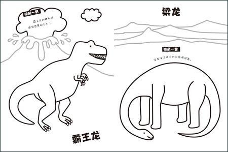 彩斑斓涂涂乐 恐龙世界