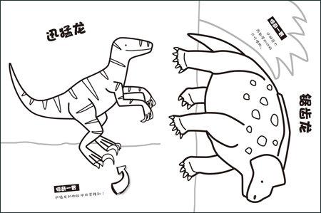 世界侏罗纪公园恐龙世界第二季ep13〓小火龙骑士