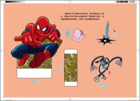 手工:蜘蛛侠终极挑