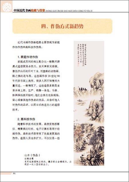中国近代书画收藏与投资
