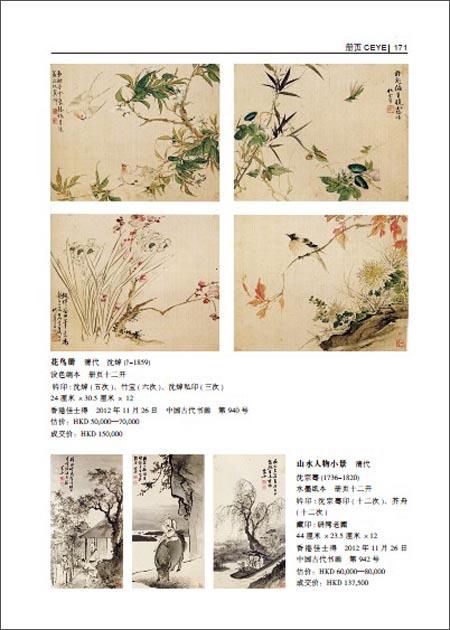 2013古董拍卖年鉴:书画卷