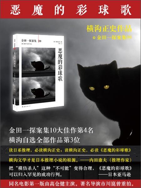 金田一探案集09:恶魔的彩球歌