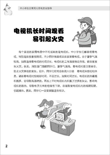 中小学生安全知识普及系列:中小学生日常用火用电安全指导