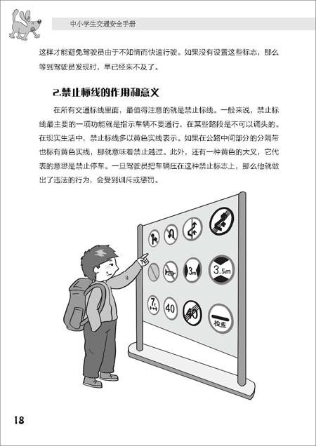 中小学生安全知识普及系列:中小学生交通安全手册
