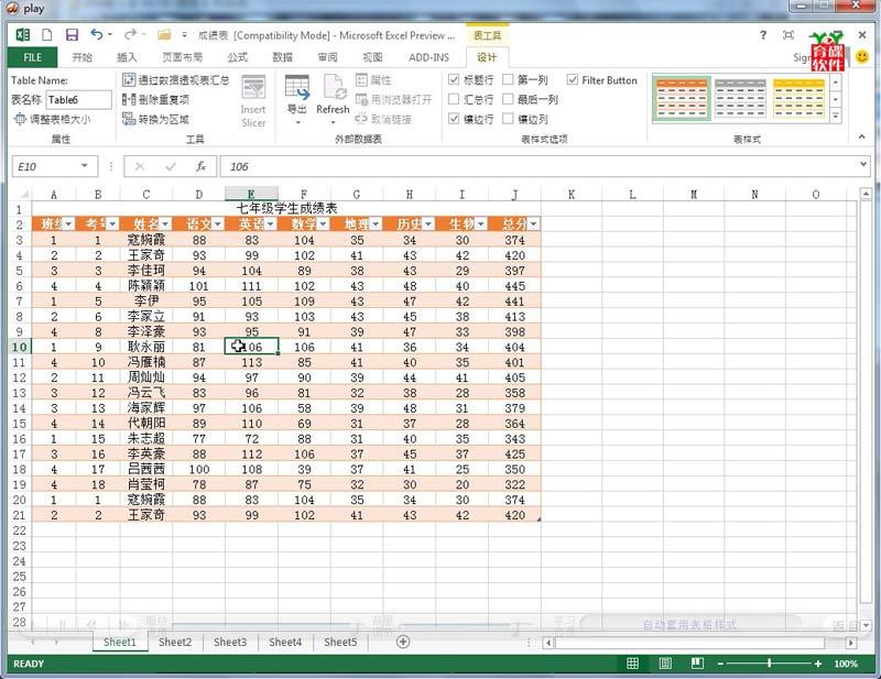 3 使用模板和向导建立新文档 1.4 excel 2013的工作界面 1.