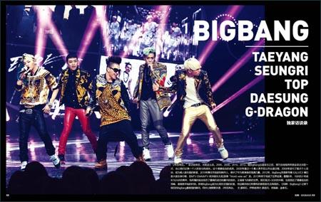 知韩•BIGBANG