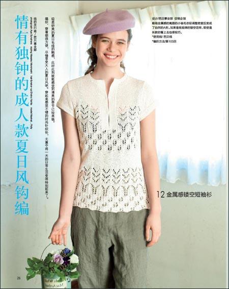世界编织3:最美的蕾丝花片钩编