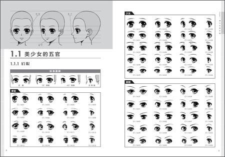超级漫画图典5000例:美少女篇