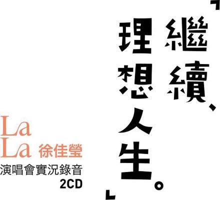 徐佳莹:2013继续理想人生(2cd)