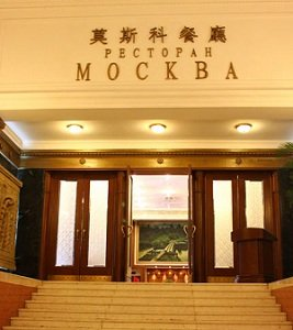 莫斯科餐厅_莫斯科餐厅平面图_莫斯科餐厅菜单菜谱