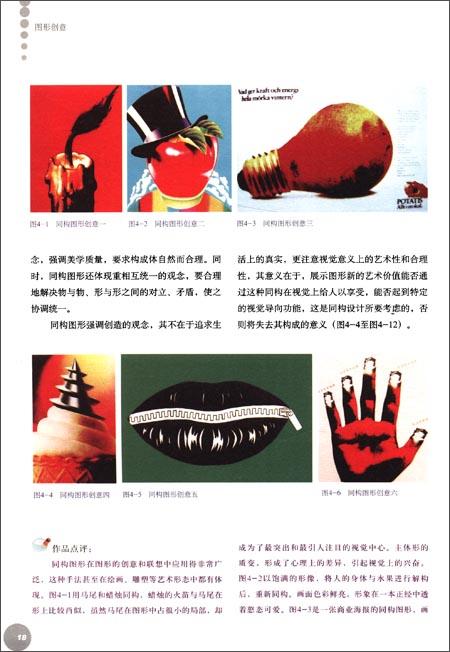创意大师产学融合系列丛书:图形创意图片