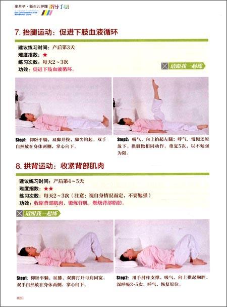 坐月子•新生儿护理指导手册