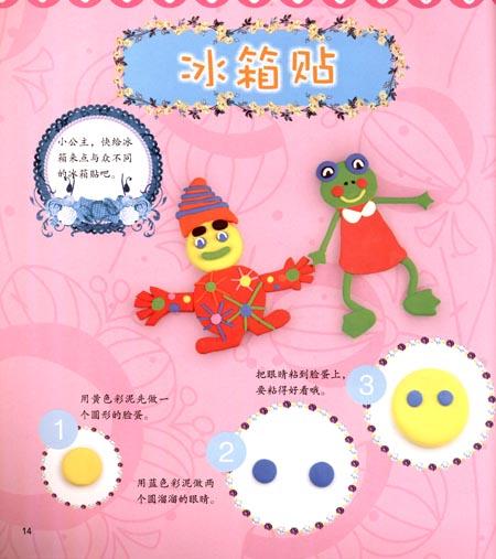七彩童年,益智童书!:百变公主创意手工:艺术彩泥 (平装)