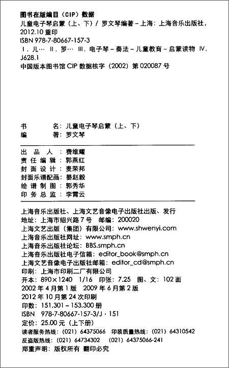 儿童电子琴启蒙(修订版)(套装上下册):亚马逊:图书