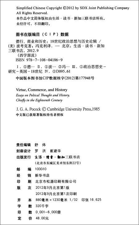德行、商业和历史:18世纪政治思想与历史论辑