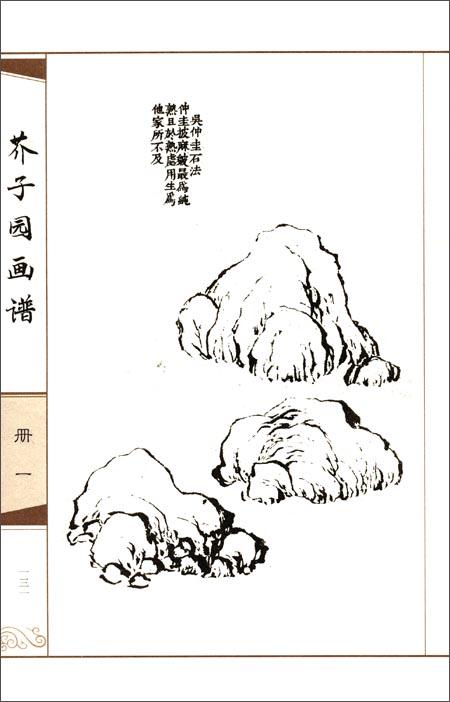 国学经典藏书集成:芥子园画谱