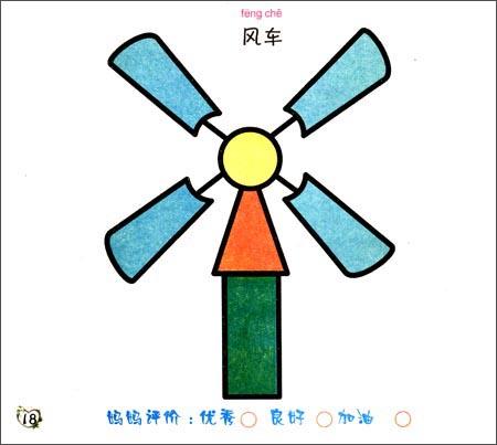 儿童启蒙学画填色训练:小宝宝学画画:建筑风景