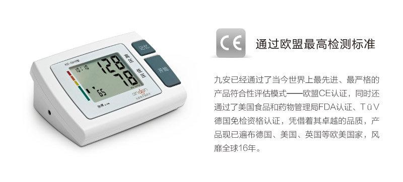 九安电子血压计kd-5910