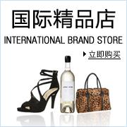 亚马逊国际精品店-亚马逊