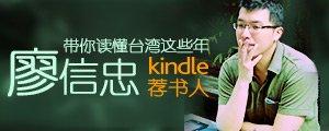 Kindle荐书人 廖信忠 带你读懂台湾这些年-Kindle电子书店-亚马逊