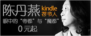 "Kindle荐书人陈丹燕""-Kindle电子书店-亚马逊"
