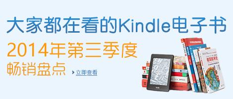 畅销-Kindle电子书-亚马逊