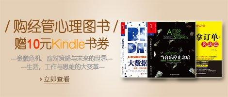 湛庐-Kindle电子书-亚马逊