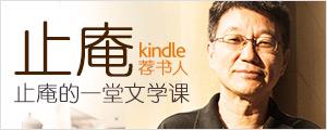 Kindle荐书人-Kindle电子书店-亚马逊