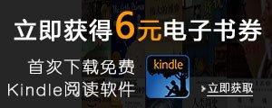 首次下载Kindle阅读软件,获Kindle电子书赠券6RMB