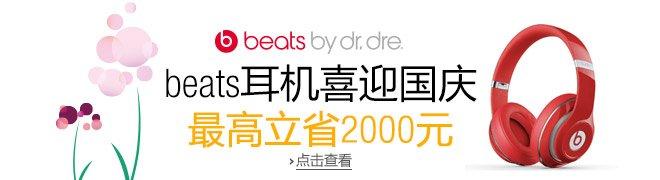 beats特价