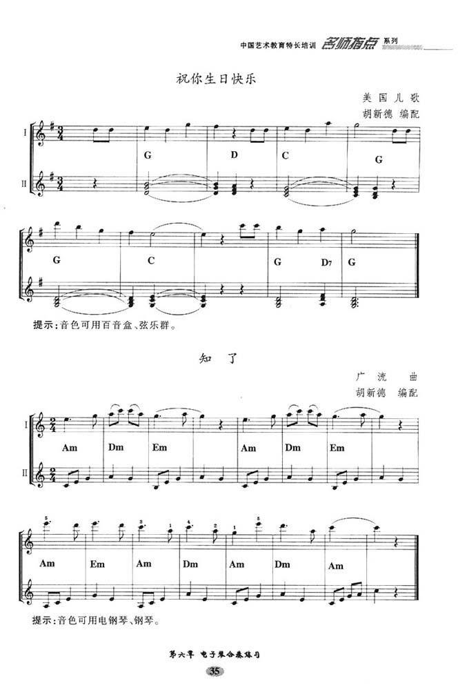 愉快的圣诞节 池尻恭子 曲 3.小猫的圆舞曲 今川千贺子 曲 4.