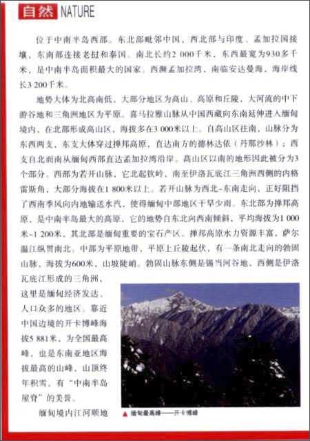 2012新版世界分国系列:缅甸