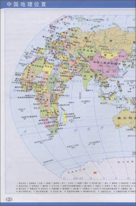 2012中国地图册:地形版