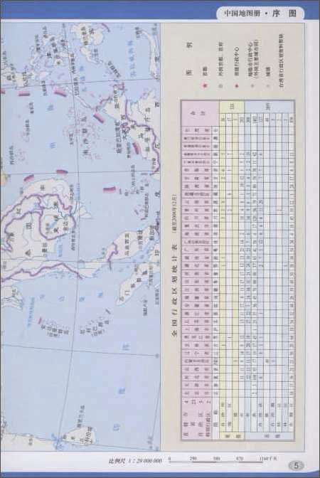 中国地图册 地形版