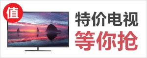 平板电视频道页-亚马逊中国
