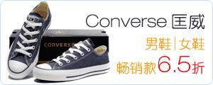 亚马逊中国:Converse 男鞋/女鞋 6.5折
