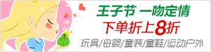 六大男孩品类联合折上8折-亚马逊中国