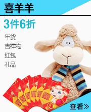 羊年吉祥物