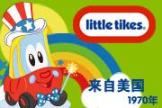 LittleTikes小泰克
