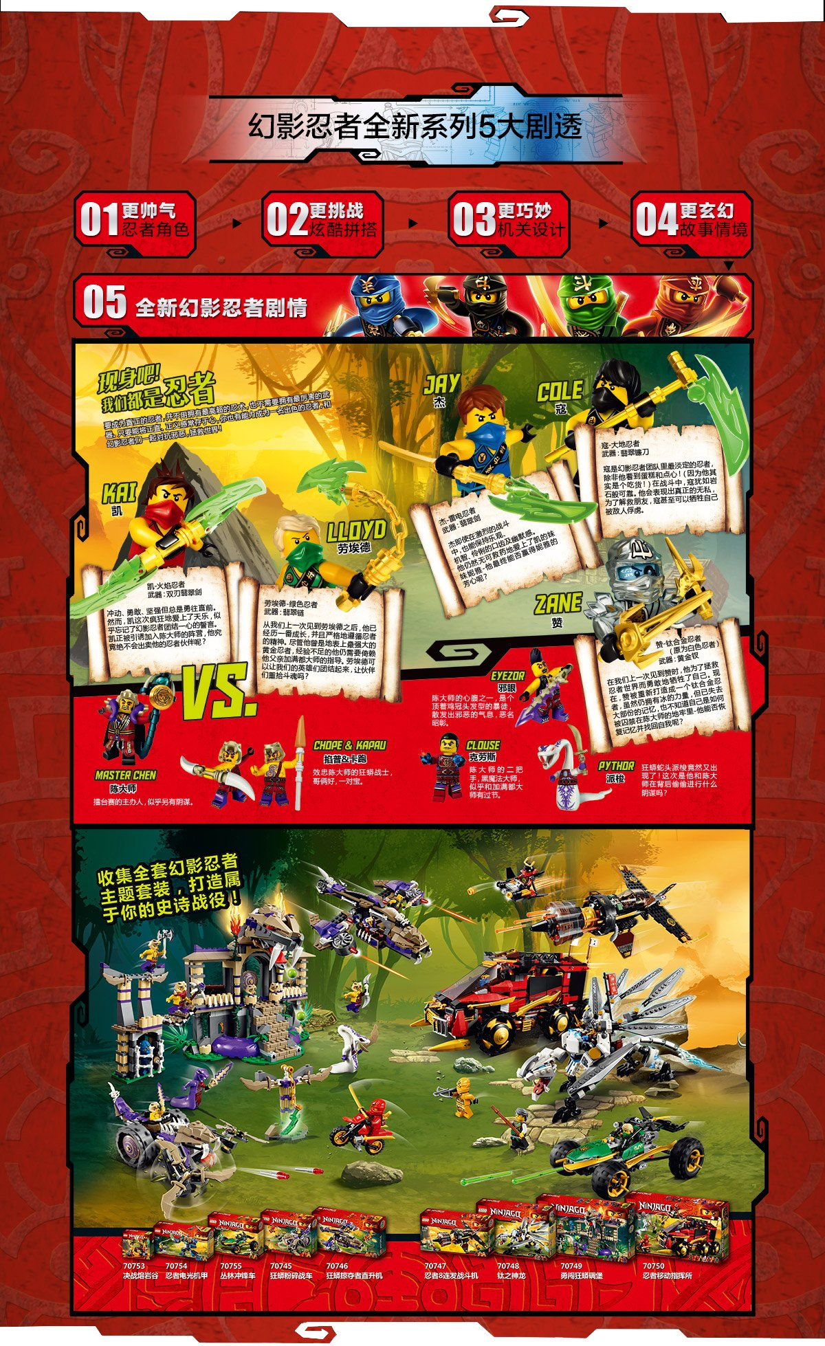 lego乐高幻影忍者 - 玩具