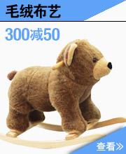毛绒300减50