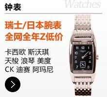 腕表瑞士日本表全网Z低价