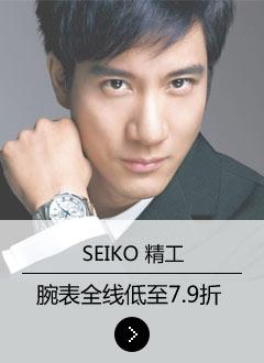 SEIKO精工腕表全线低至7.9折