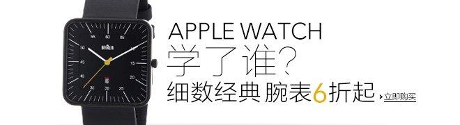 Apple Watch学了谁,细数经典 腕表6折起