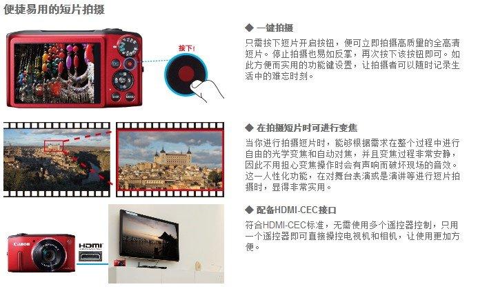 佳能sx0hs说明书_便携长焦佳能PowerShotSX510HS评测