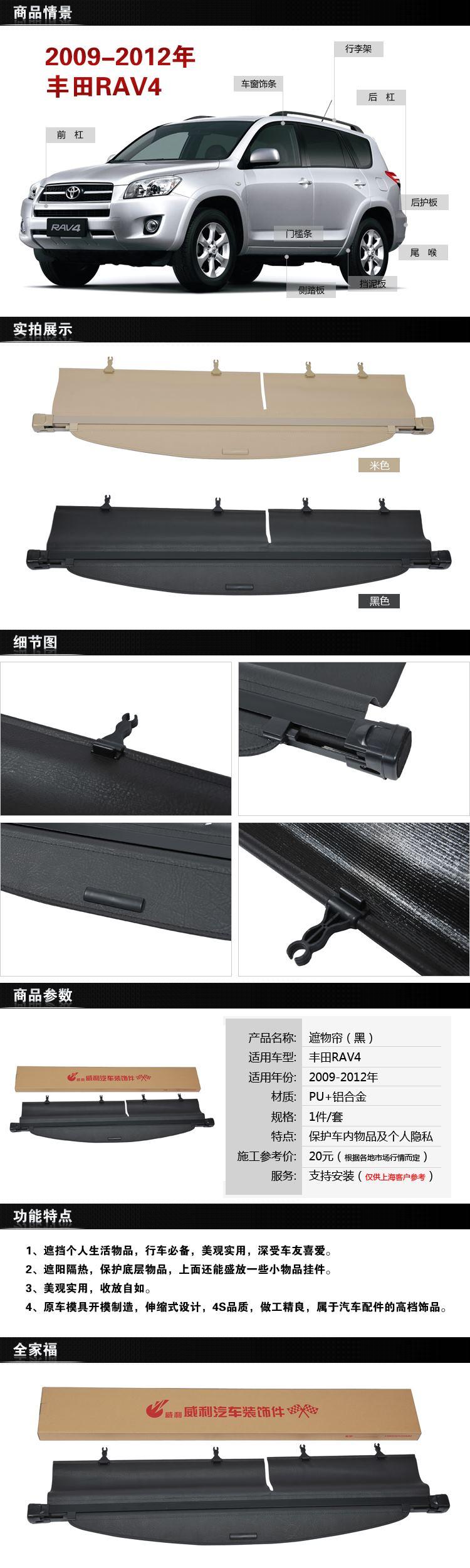 威利 丰田rav4 遮物帘 黑色 2009-2012年