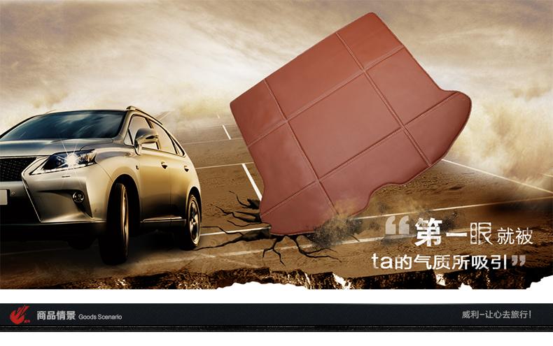2013年m棕黑福特锐界五座皮革后备箱垫后仓垫尾箱垫米威利; 2013年