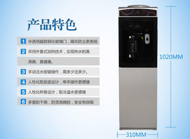 海尔饮水机电子制冷式yd1385
