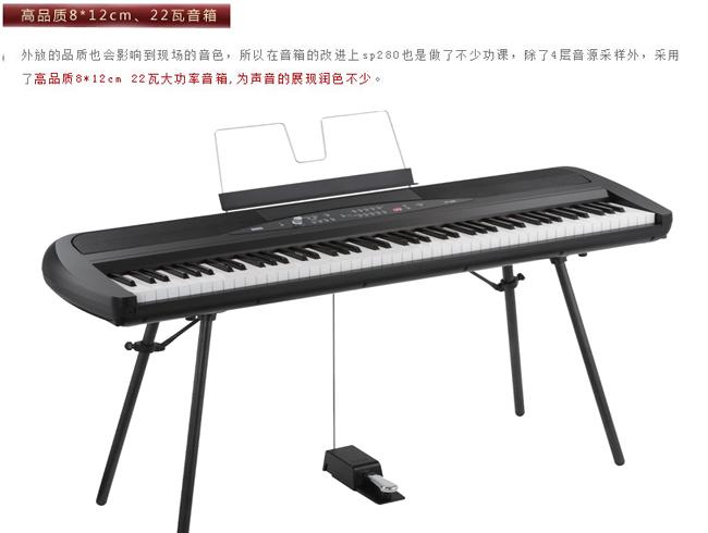 korg 国际顶级电钢琴 型号sp280图片